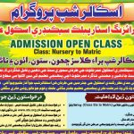 Rising Star Public Secondary School Umerkot Admissions STS Roll No Slip 6th 7th 8th 9th Class