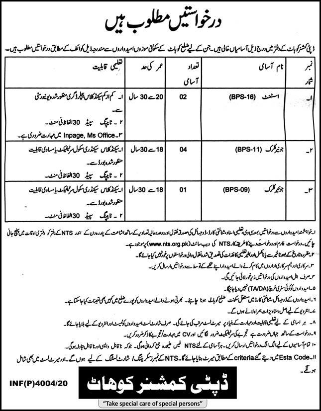 Deputy Commissioner Office Kohat Jobs NTS Answer Keys Result