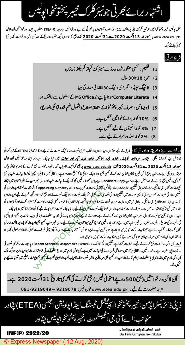 Police Department KPK Junior Clerk Jobs ETEA Test Result