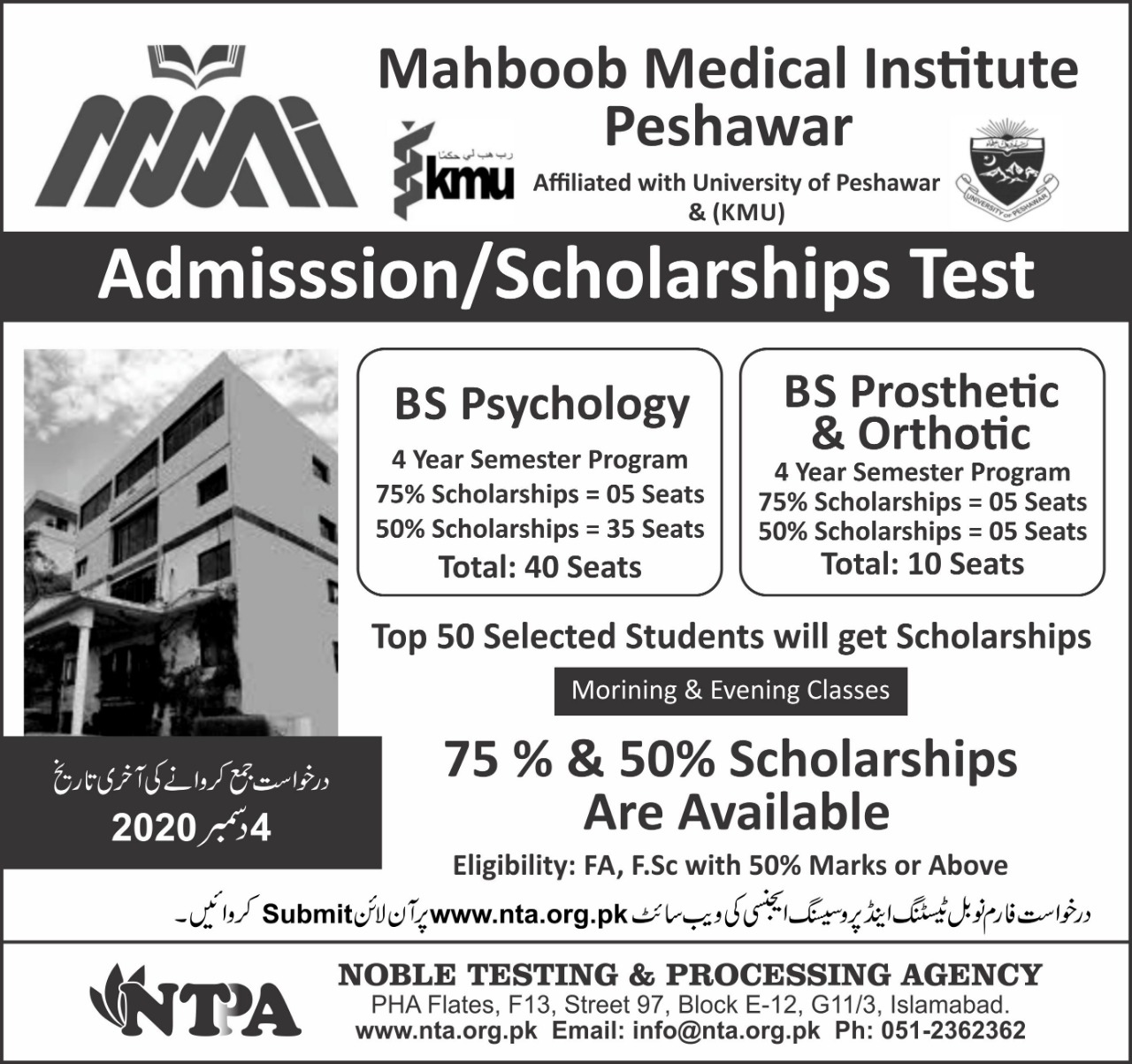 Mahboob Medical Institute Admission Scholarship Test NTPA Roll No Slip BS Psychology & BS Prosthetic & Orthotic