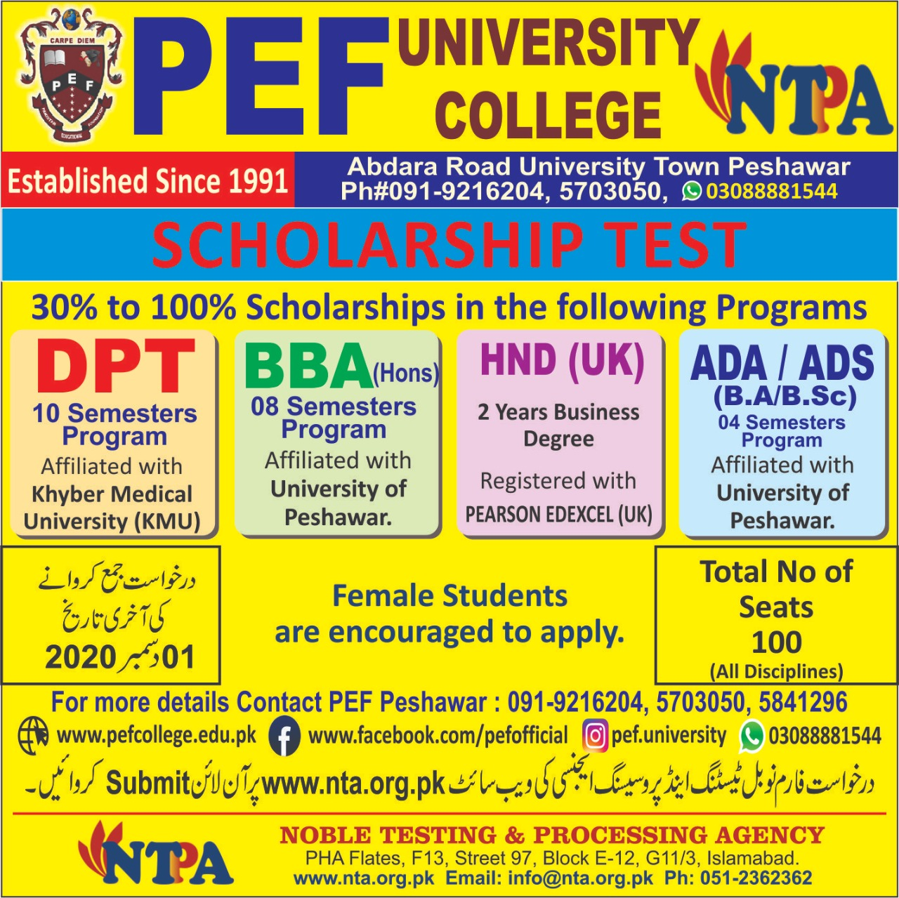 PEF University College Admission Scholarship Test NTPA Roll No Slip