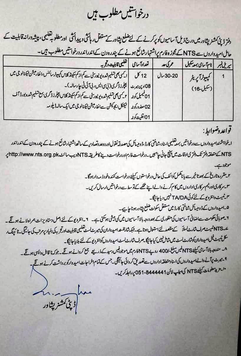 Deputy Commissioner Peshawar Computer Operator Jobs NTS Roll No Slip