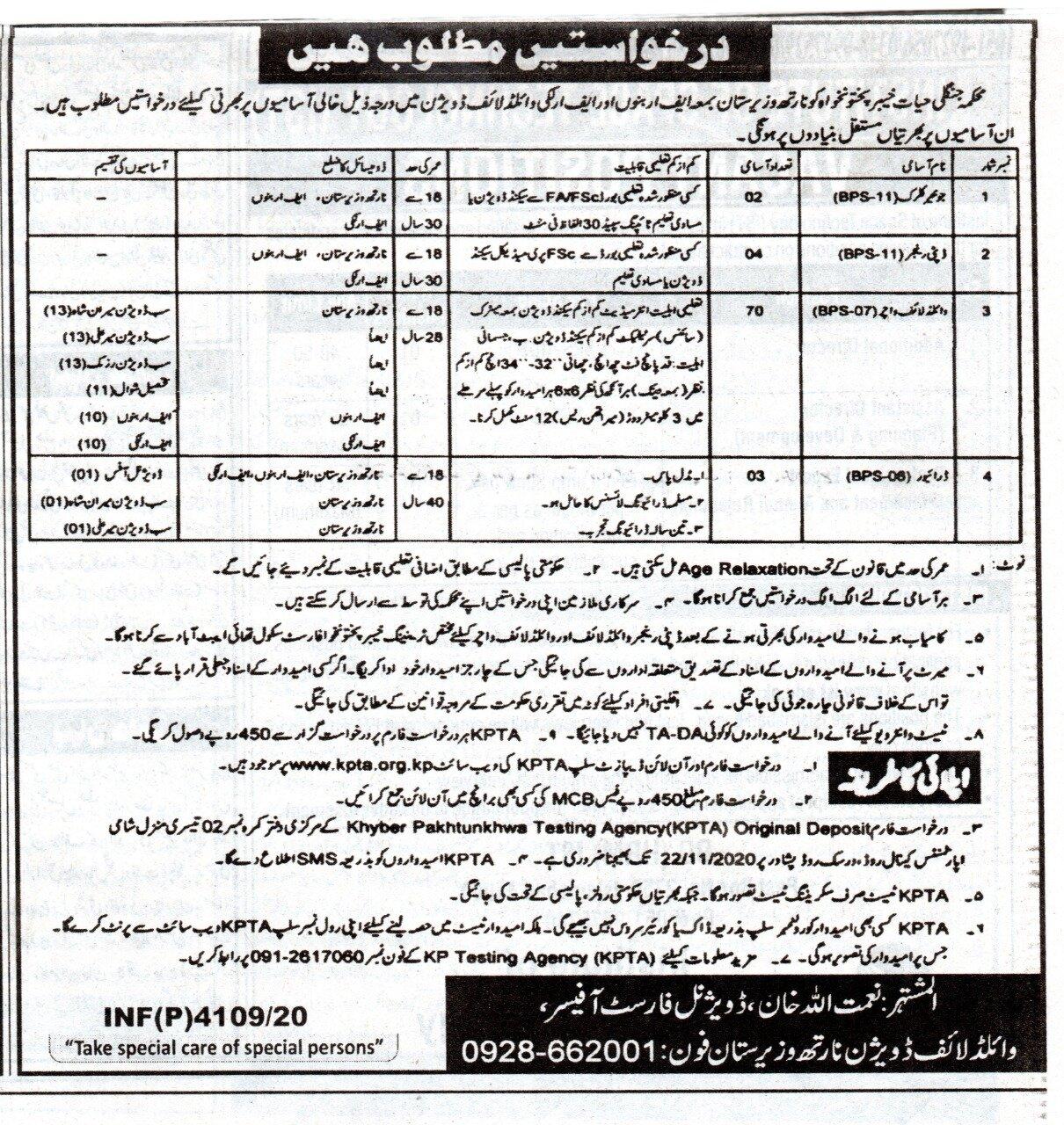 Divisional Forest Officer Wildlife North Waziristan Jobs KPTA Result