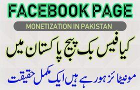 Facebook ad breaks Pakistan ad break in Pakistan