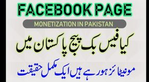 Facebook ad breaks Pakistan ad break in Pakistan