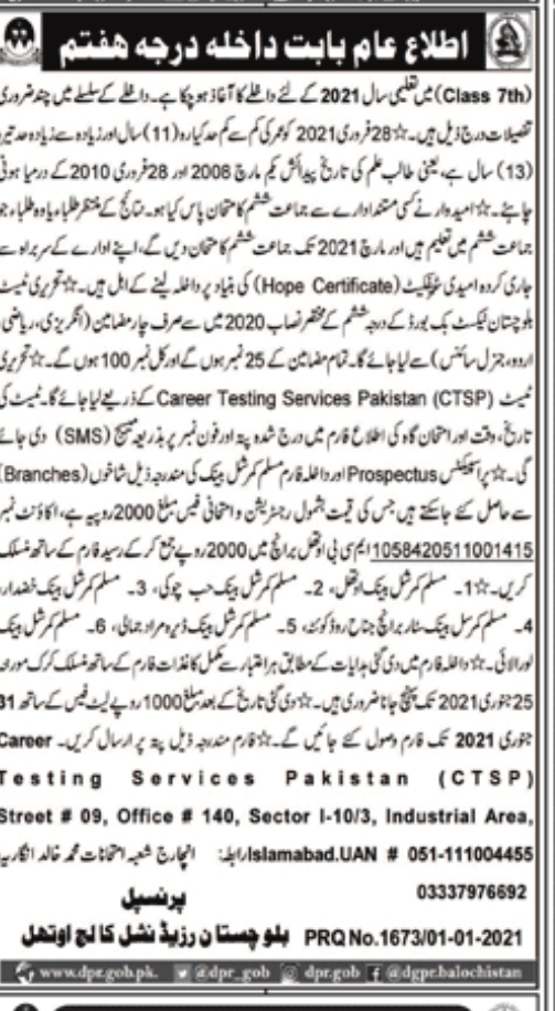 Balochistan Residential College Uthal Class 7 Admission CTSP Roll No Slip