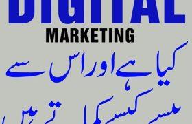 Digital Marketing in Urdu