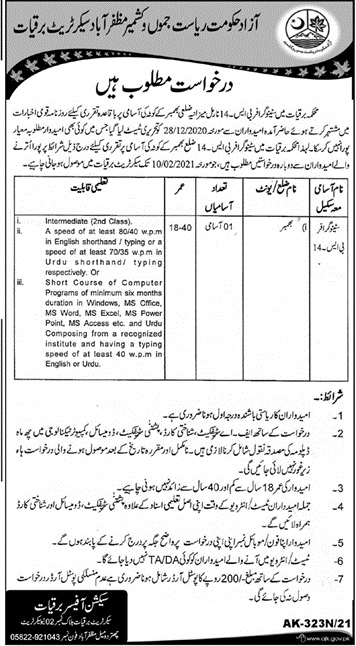 AJK Azad Kashmir Kashmir Jobs Bhimber 2021