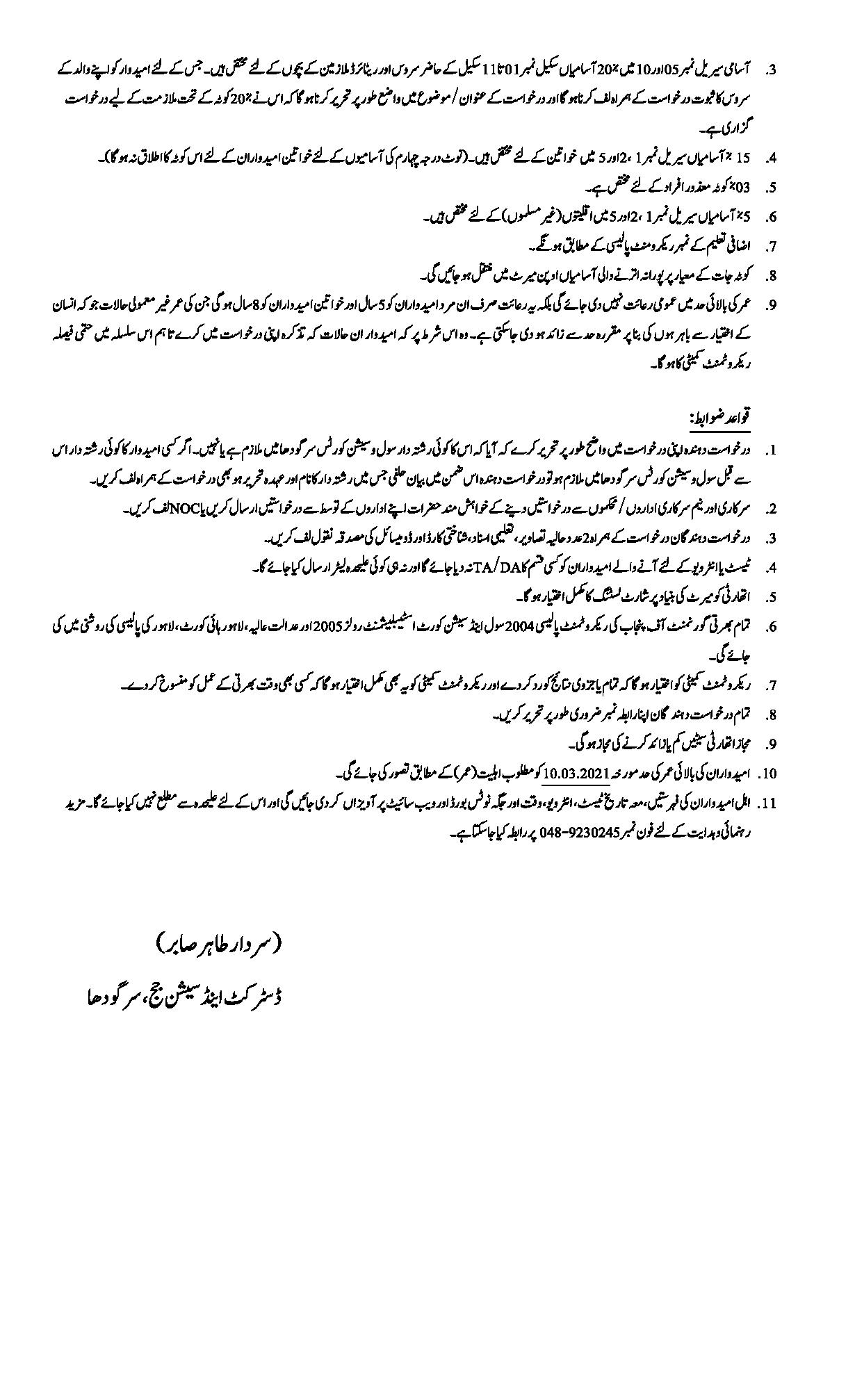 District Session Courts Sargodha Jobs New Government jobs in Punjab