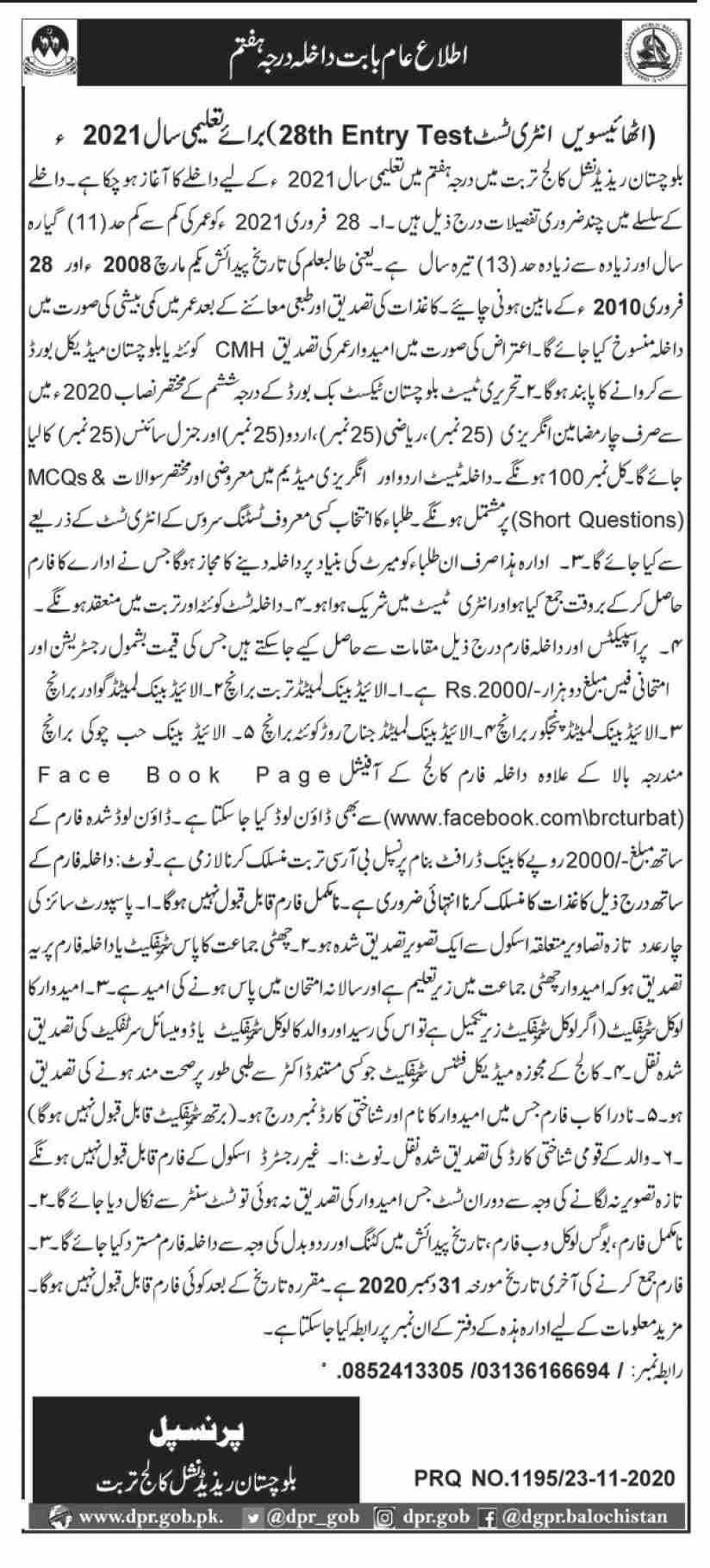 Balochistan Residential College Turbat Admission 7th Class CTSP Result 2021
