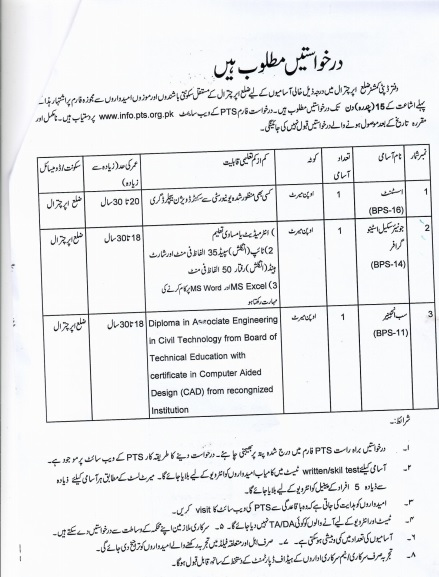 Deputy Commissioner Upper Chitral Jobs PTS Roll No Slip