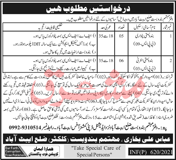 Latest Jobs in Abbottabad District Collector Office