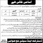 District and Session Judge Office Swabi Jobs