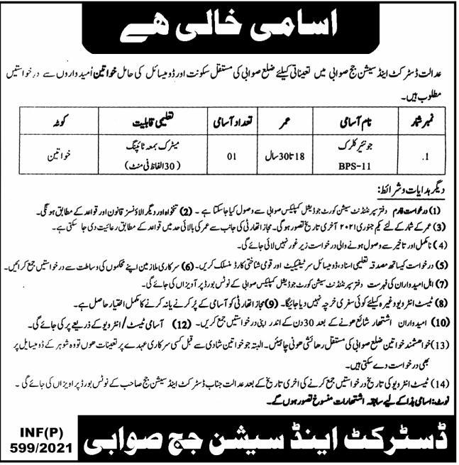 District and Session Judge Office Swabi 2021 Test Date Interview Schedule