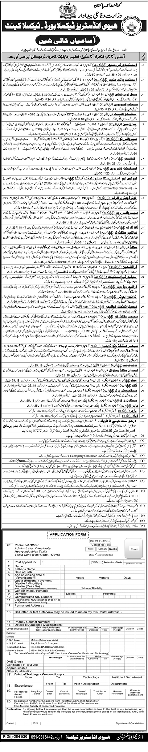 Heavy Industries Taxila HIT Jobs 2021 Test Date Roll No Slip