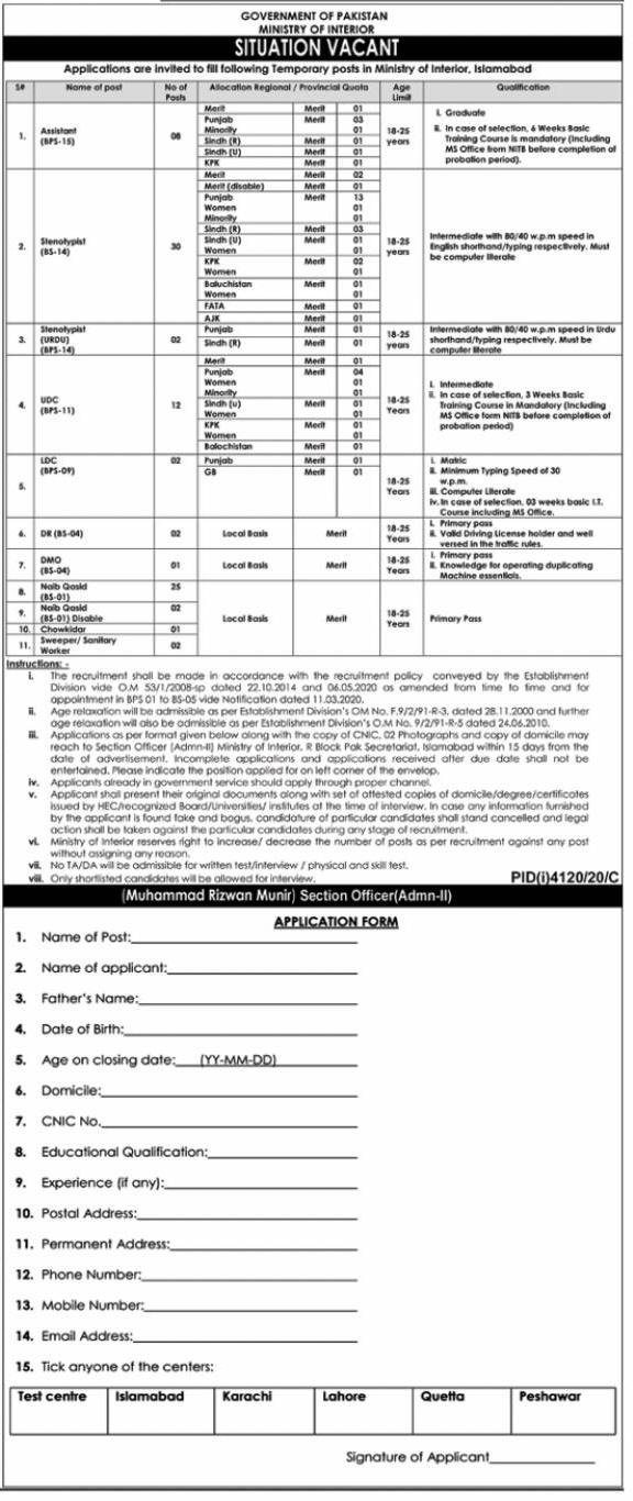 Ministry of Interior Jobs 2021 Test Date Interview Schedule Roll No Slip
