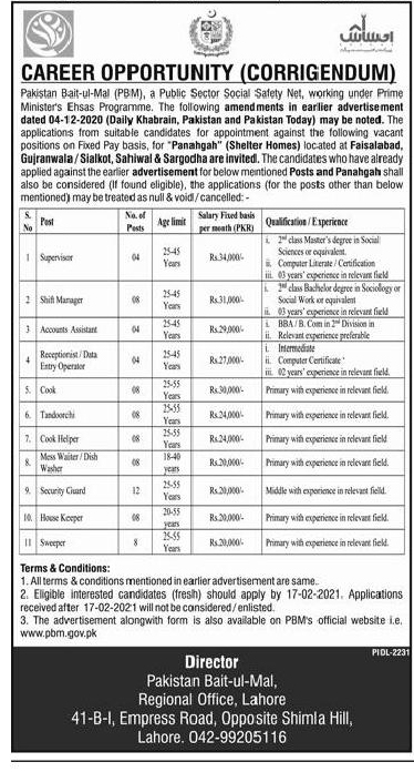 Pakistan Bait ul Maal PBM Jobs Test Date Interview Schedule Merit List