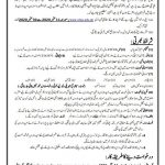 Police Constable Jobs DI Khan Bannu Kohat Mardan Division ETEA Slip