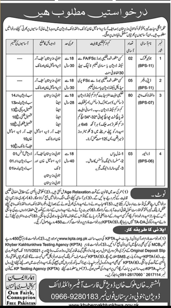 DFO Divisional Forest Officer South Waziristan Wildlife Jobs KPTA Result