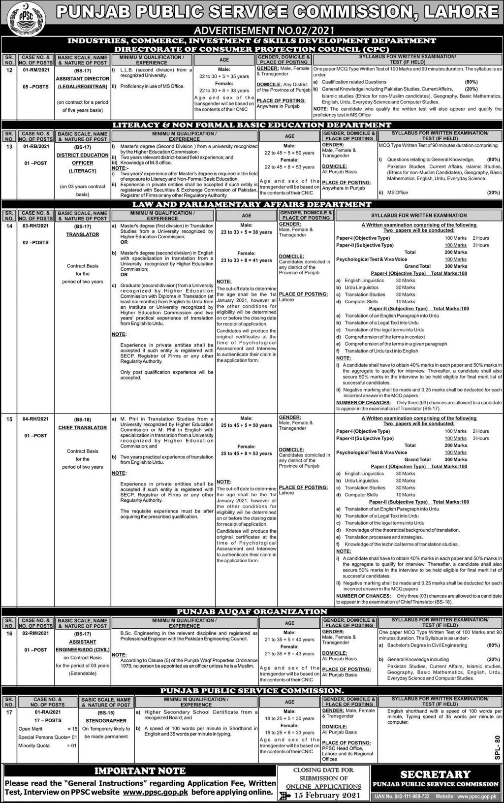 Stenographer Jobs Punjab Public Service Commission PPSC Roll No Slip