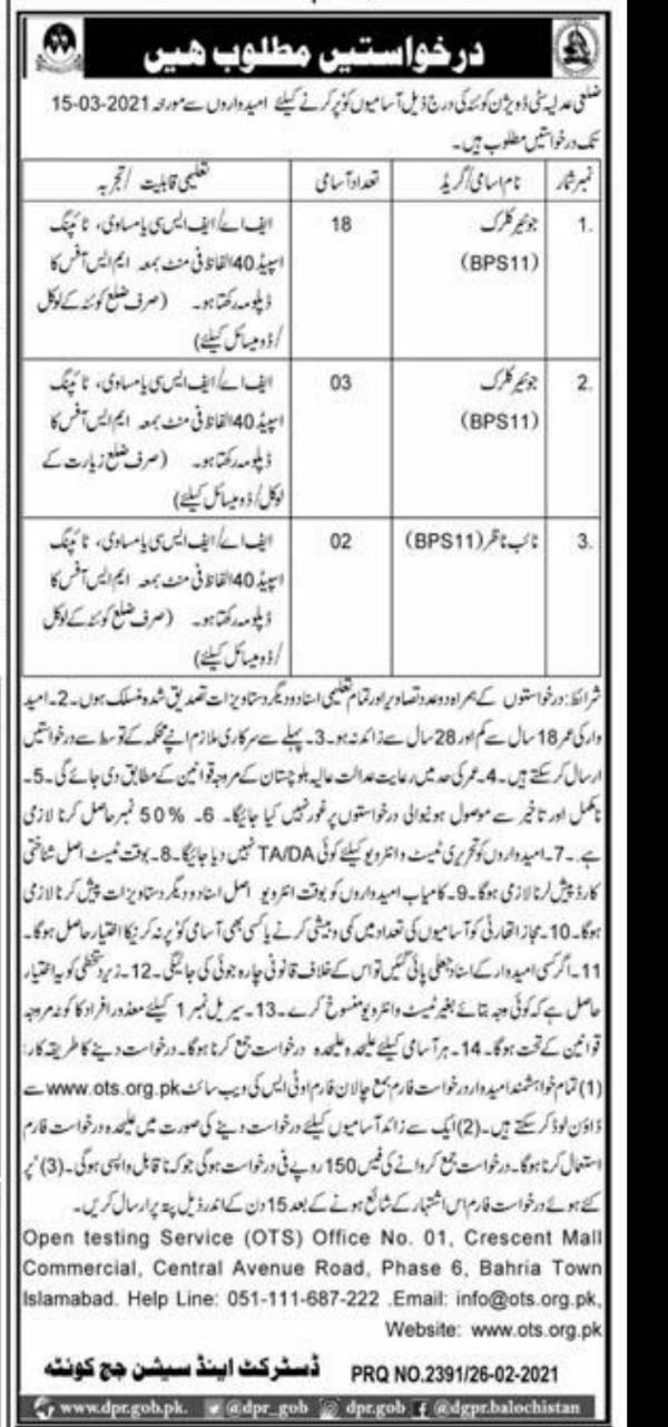 District Session Court Quetta Jobs Via OTS Today Govt Jobs in Quetta