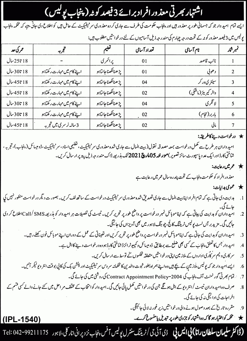 Punjab Police Lahore Jobs Latest Today Govt Jobs in Lahore Punjab