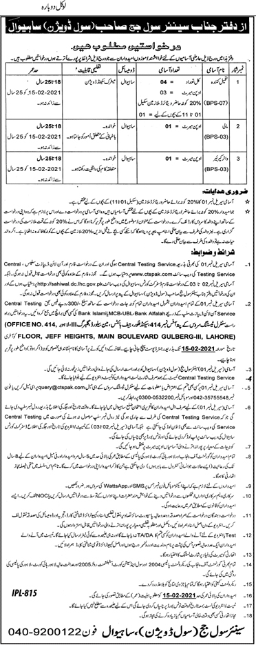 Sahiwal Senior Civil Judge Sahiwal Process Server Jobs CTSPAK Roll No Slip