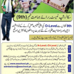 Sundar Stem School Sundar Lahore Admission Test NTS Result Merit List 8th 9th Class