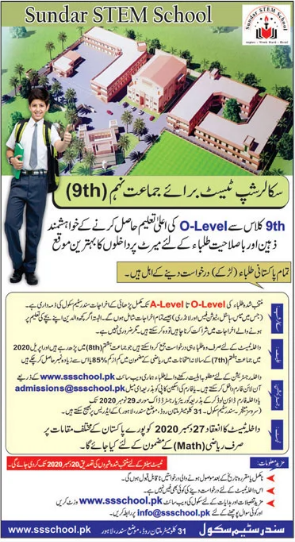 Sundar Stem School Sundar Lahore Admission Test NTS Result