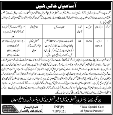 Tehsil Municipal Administration TMA Swabi Jobs Today KPK Govt Jobs
