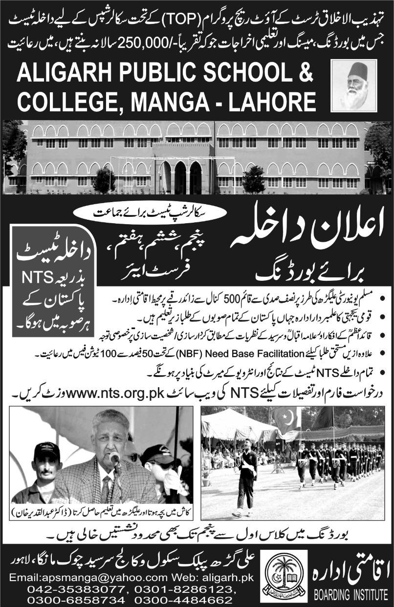 Aligarh Public School College Admission 5 6 7 11 Class NTS Result
