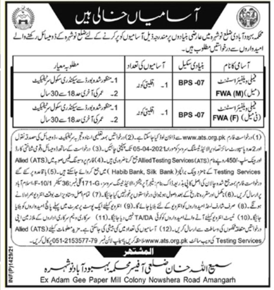District Population Welfare Office Nowshera KPK Jobs ATS Roll No Slip d