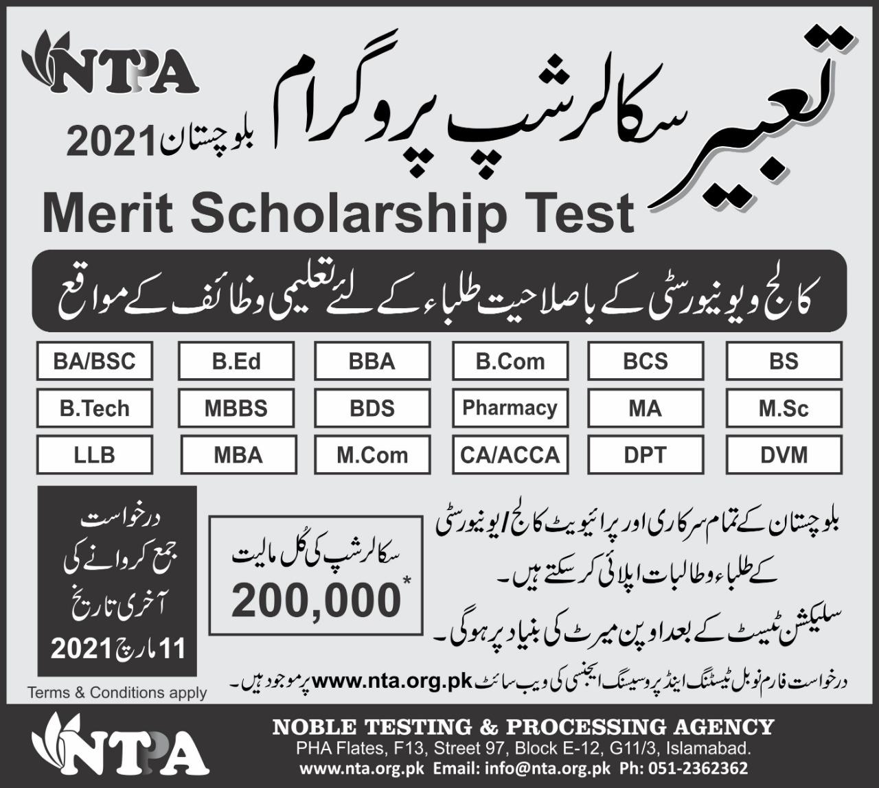 Tabeer Scholarship Program Balochistan 2021 NTPA Roll No Slip