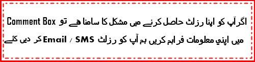 MCKRU Mir Chakar Khan Rind University Sibi Jobs NTS Answer Keys Result