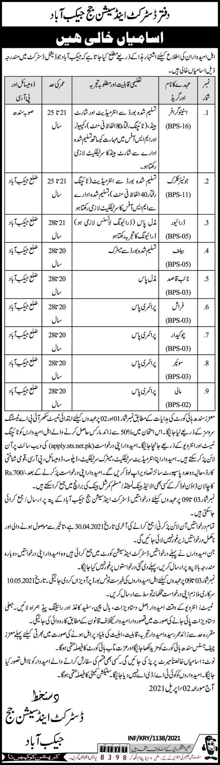 District and Session Court Jacobabad Jobs Siba Testing Service Roll No Slip