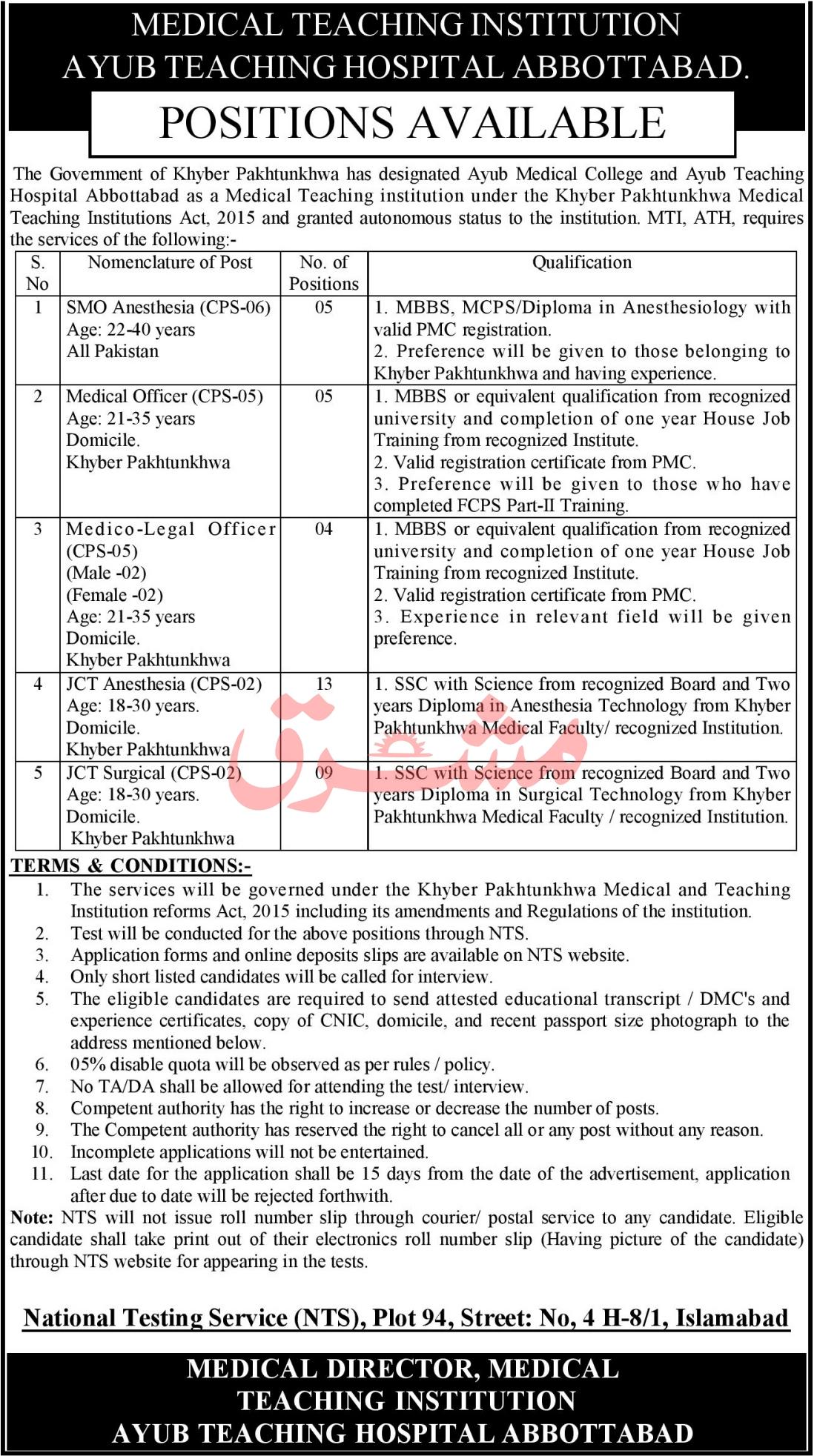 ATH Ayub Teaching Hospital Abbottabad 13th June 2021 NTS Test Result