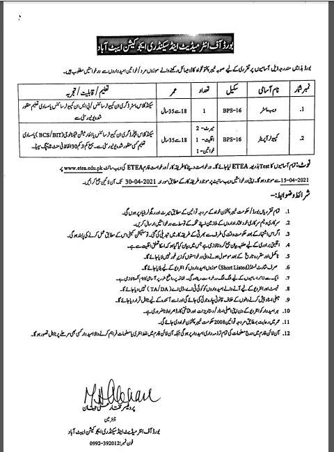 BISE Abbottabad Webmaster Computer Operator Jobs ETEA Roll No Slip