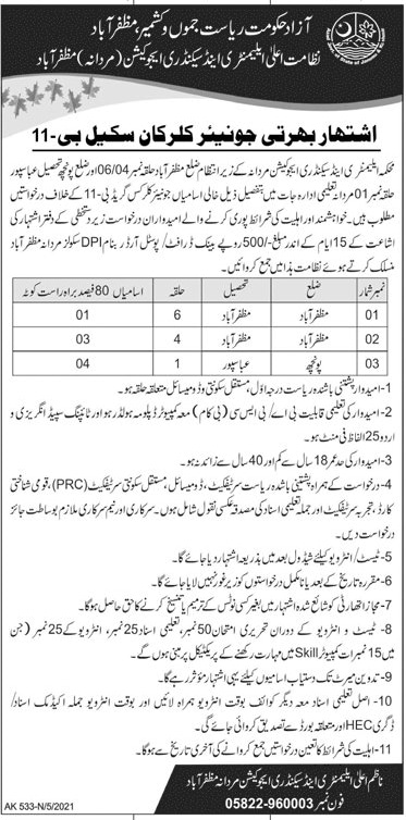 Elementary and Secondary Education Department AJK Jobs Test Date