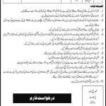 Latest Army Today Jobs Ordnance Depot Gujranwala Cantt Govt jobs in Gujranwala July 2021