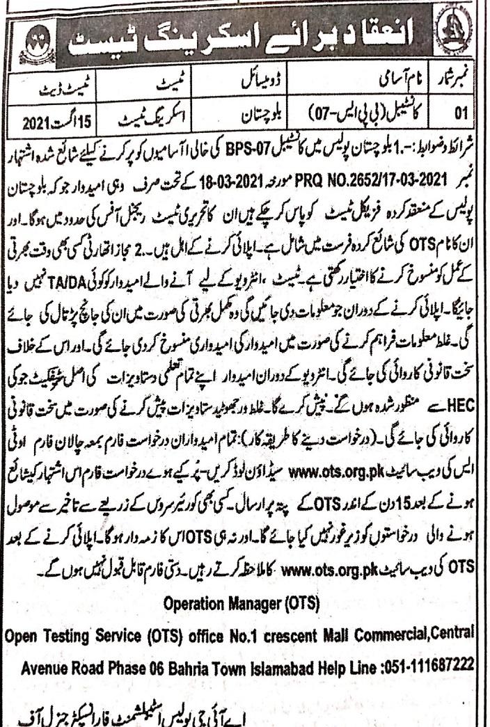 Balochistan Police Constable Jobs OTS Test Roll No Slip