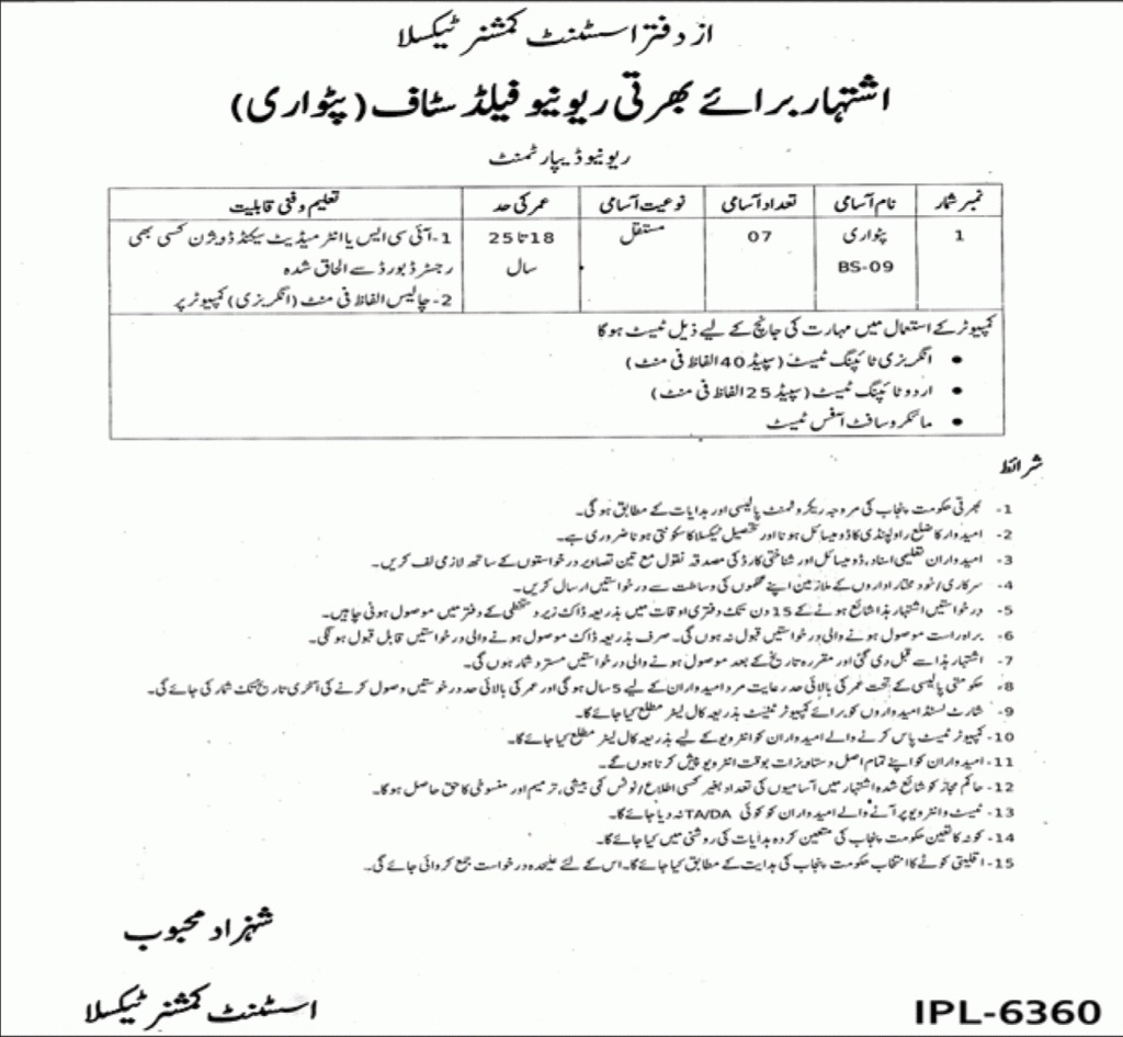 Revenue Department Taxila Jobs Latest Govt Jobs Taxila Today 2021 f