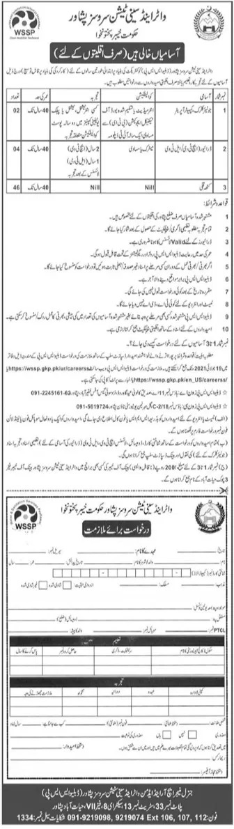 Today Local Government KPK Jobs WSSP Peshawar in Water and Sanitation Services