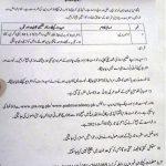 Pashto Academy Balochistan Quetta PABQ 471 Jobs PTS Result