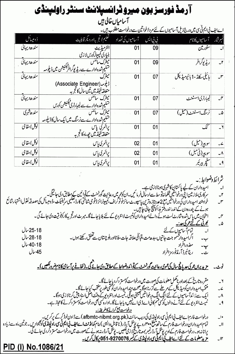 Government jobs for Matric pass in Karachi 2021 At AFBMTC Armed Forces Bone Marrow Transplant Centre Rawalpindi