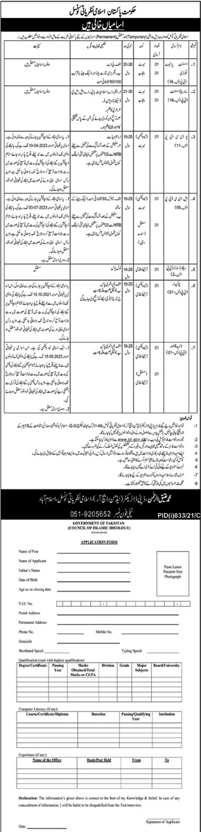 Government Jobs Islamabad 2021 At Council of Islamic Ideology