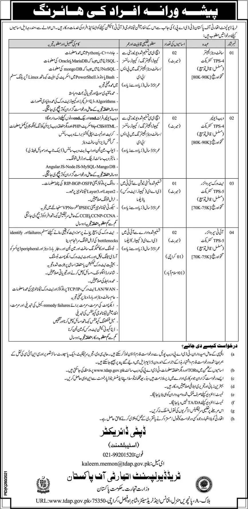 Today New Jobs Govt of Sindh At Trade Development Authority of Pakistan
