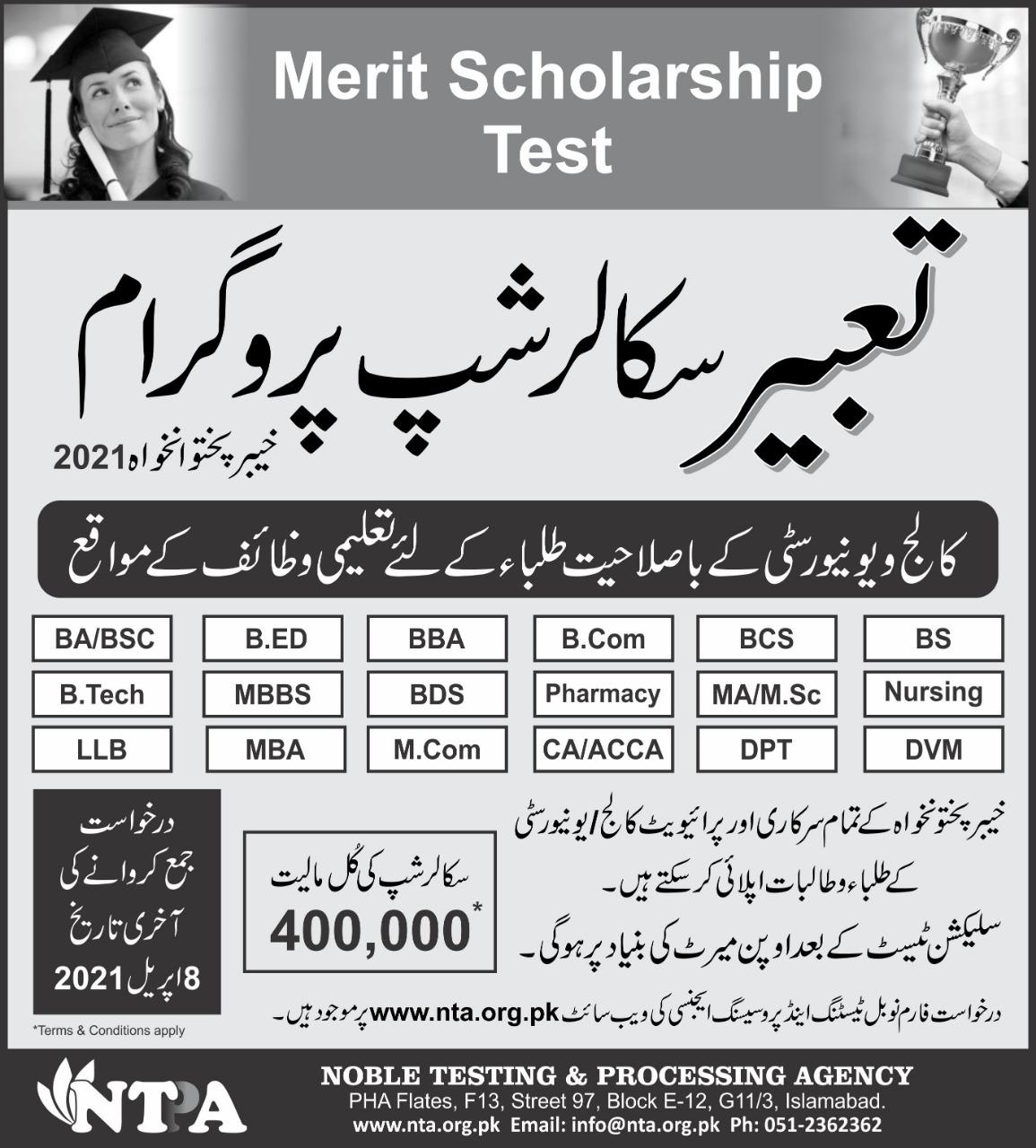 Tabeer Scholarship Program KP 2021 NTPA Result Merit List Phase II