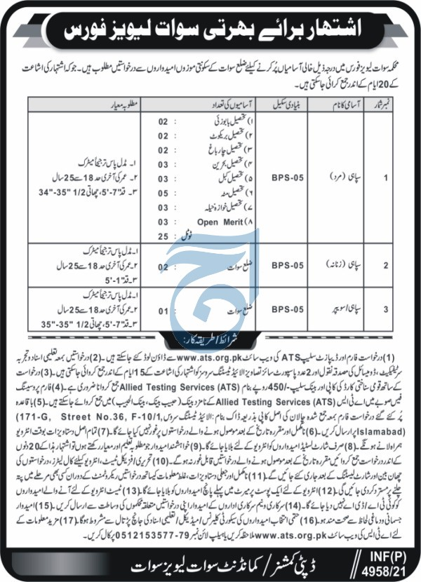 Today Govt of KPK Jobs At Levies Force Swat Jobs